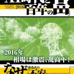 「2016 年 メルマガ総集編」 好評販売中